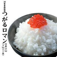 青森県産つがるロマン白米24kg(8kg×3)