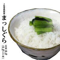 青森県産まっしぐら玄米20kg(10kg×2本)