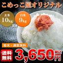 【送料無料】【精米無料】【調製無料】こめっこ屋オリジナル米【玄米10kg又は白米9kg】【四国・九州・沖縄・離島は別途送料必要です】