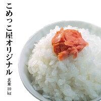 こめっこ屋オリジナル米玄米10k
