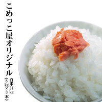 こめっこ屋オリジナル米白米24kg(8kg×3)