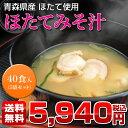 【送料無料】青森県産 ほたて使用 ほたてみそ汁(8食入り5袋セット)【四国・九州・沖縄・離島は別途送料必要です】