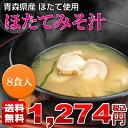 【送料無料】青森県産 ほたて使用 ほたてみそ汁(8食入り)【四国・九州・沖縄・離島は別途送料必要です】