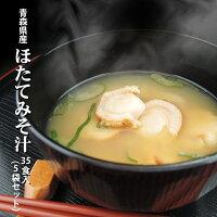 青森県産ほたて使用ほたてみそ汁7食入(5袋セット)
