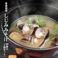 青森県産殻付きしじみ使用しじみみそ汁40食(5袋セット)