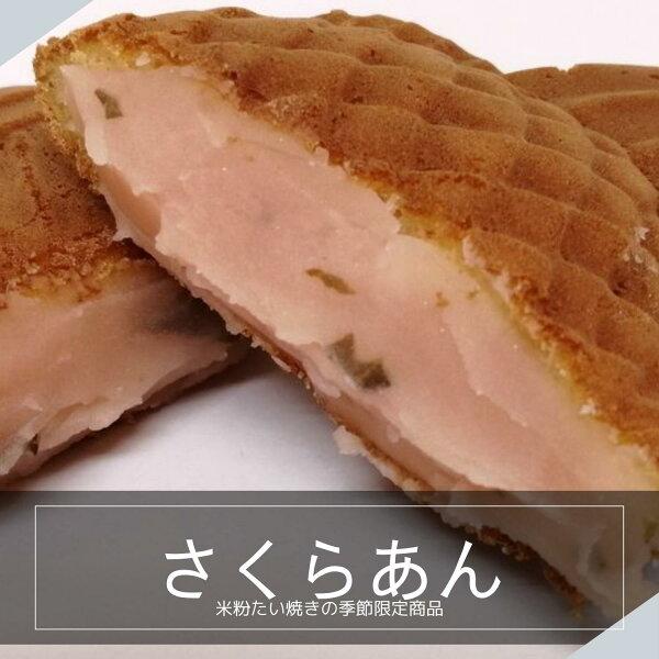 米粉のたい焼き 10個入りたい焼き鯛焼きたいやきタイ焼き「さくらあん」和菓子桜あん桜餡さくら美味しいお菓子おいしいもちもち薄皮