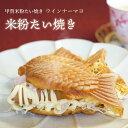 たい焼き【クール便送料込】【米粉のたい焼き】ウインナーマヨ 米粉たい焼き (10個入り)【鯛焼き タ
