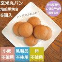 【グルテンフリー】おいしい玄米丸パン焙煎黒焼き(6個入) 【
