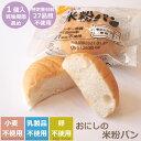 小麦卵乳製品不使用 おにしの米粉パン(1個入)グルテンフリー