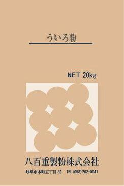 ういろ粉 20kg (国産米) 【tokai_Pup1007-09】