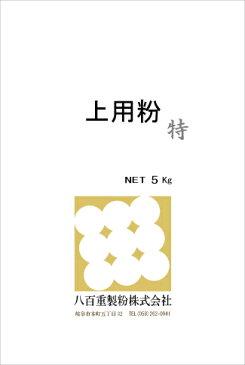 上用粉 特 5kg (国産米) 【tokai_Pup1007-09】