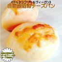 グルテンフリー ヴィーガン 自家製酒粕チーズパン(2個セット