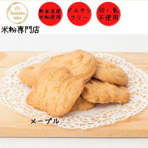 米粉菓子 手作り グルテンフリー米粉クッキー アレルギー対応 メープルクッキー 無添加 体質改善