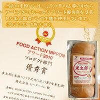 \5%OFFクーポン配布/初回限定米粉パン5種【O】お試しセット無添加米粉パンリピーター続出米粉パン常温長期保存ロングライフパン