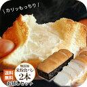 【ふるさと納税】KA0354_明太子屋がこだわった博多明太トースト×8枚