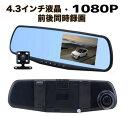 ドライブレコーダー バックミラー型 4.3インチ 1080P 170度広角 前後カメラ ミラー型 デュアルレンズ ミラーモニター ドラレコ 2カメラ 液晶 フルHD 高画質 防水 リアカメラ バックカメラ連動機能 Gセンサー搭載 動体検知 自動上書き録画 駐車監視