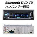 カーオーディオ 1din 12V Bluetooth DVD CD VCD AUX FM MP3 MP4 USB Micro SDカード対応 車載MP3プレーヤー DVDプレーヤー Bluetooth対応 ハンズフリー通話 リモコン付き 1DIN カーステレオ ラジオ 87.5-108MHz AUX入力 充電 レシーバー 車載MP3