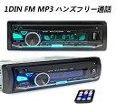 カーオーディオ 1DIN 12V Bluetooth 車載MP3プレーヤー 車載 Bluetooth対応 AUX FM USB Micro SDカード対応 MP3 ハンズフリー通話 リモコン付き 1din カーステレオ FMラジオ87.5-108MHz AUX入力 充電 レシーバー ラジオ 車載MP3 カープレイヤー