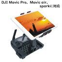 タブレットホルダー 送信機ホルダー For DJI Mavi...