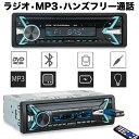 カーオーディオ 1din 12V Bluetooth AUX FM USB Micro SDカード対応 ラジオ 車載MP3プレーヤー 車載 Bluetooth対応 MP3 ハンズフリー通話 リモコン付き 1DIN カーステレオ FMラジオ87.5-108MHz AUX入力 充電 レシーバー 車載MP3 カープレイヤー