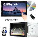 カーオーディオ 2DIN 6.95インチ MP5プレーヤー Bluetooth 12V プレーヤー DVD CD VCD AUX FM MP3 MP4 タッチパネル USB Micro SDカード対応 ハンズフリー通話 Bluetooth対応 2din カーステレオ ラジオ 充電 レシーバー リモコン付 車載