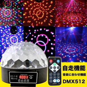 ステージライト 水晶魔球 カラフル 自走機能 リモコン付き LED ミラーボール 舞台照明 フルカラー ステージ ディスコ パーティー KTV カラオケ クラブ バー 照明用 雰囲気を盛り上げる 照明ライト レーザー バーライト 音楽に合わせ機能 6色 音声制御DMX512