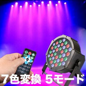 ステージライト カラフル 自走機能 リモコン付き 36LED ミラーボール 舞台照明 RGB フルカラー ステージ ディスコ パーティー KTV カラオケ クラブ バー 照明用 雰囲気 盛り上げる 照明ライト バーライト 音楽に合わせ 7色 音声制御 DMX512 リモートコントロール 高輝度