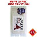鮮度の米 [30年産] 北海道 ゆめぴりか 300g 贈答品 プレゼント 鮮度の米 30年産 北海道産 おにぎり 美味しい おすすめ 白米 精米