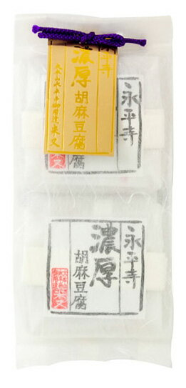 永平寺濃厚胡麻豆腐2P【ごま豆腐】【ごまどうふ】