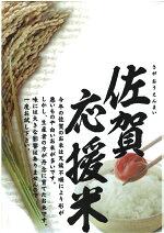 令和元年産新米佐賀応援米5kg×2送料無料佐賀県産(さがびより又はヒノヒカリ)