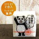 プチギフト米イラストサイコロがんばれコシヒカリ2合