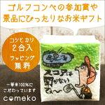 米ギフトイラストサイコロスコアは聞かないで茨城県産コシヒカリ2合