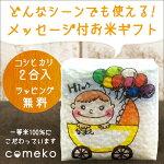 米ギフトイラストサイコロ赤ちゃん名入れ茨城県産コシヒカリ2合