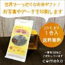 ノベルティ 米 オリジナル印刷 茨城県産コシヒカリ1合 20...