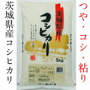茨城県産コシヒカリ 5kg 令和2年度産