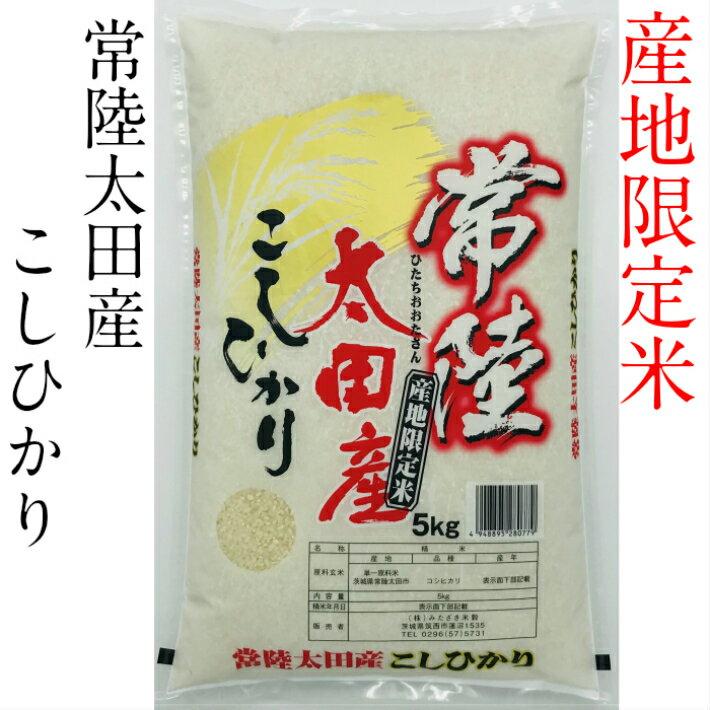 産地限定米 常陸太田産こしひかり 5kg 令和2年度産