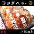 【送料無料】せんべい大判煎餅20枚入詰合せ【RCP】