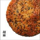 【大判】胡麻(ごま)煎餅 その1
