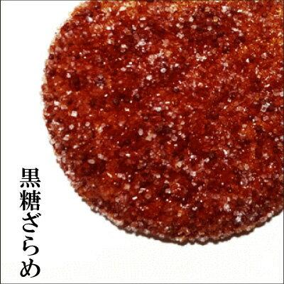 【大判】黒ざらめ煎餅