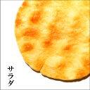 【大判】サラダ煎餅 その1