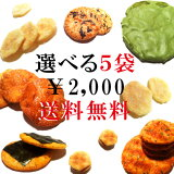【10%OFF】【】【選べる せんべい】煎餅 お好み5種【RCP】