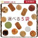 【送料無料】選べる せんべい煎餅 お好み5種【RCP】