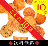 ★ポイント10倍★送料無料★訳あり/こわれミックス煎餅10袋★