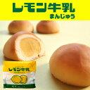 こめの里本舗で買える「【レモン牛乳まんじゅう】」の画像です。価格は103円になります。