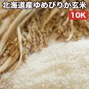 北海道産ゆめぴりか玄米10Kお米【選べる搗き方白米・ハイガ米・玄米・8分つきなど】完全真空包装米(真空包装代 無料)長期保存・鮮度維持・カビ、害虫などの繁殖 防止に♪美味しいご飯。贈り物にも。