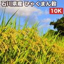 石川県産 ひゃくまん穀 10Kお米【選べる搗き方 白米・ハイガ米・玄米・8分つきなど】完全真空包装米(真空包装代 無料)長期保存・鮮度維持・カビ、害虫などの繁殖 防止に♪