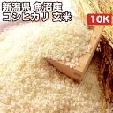 新潟県魚沼産コシヒカリ玄米10Kお米【選べる搗き方白米・ハイガ米・玄米・8分つきなど】完全真空包装米(真空包装代 無料)長期保存・鮮度維持・カビ、害虫などの繁殖 防止に♪美味しいご飯。贈り物にも。