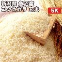新潟県魚沼産コシヒカリ玄米5Kお米【選べる搗き方白米・ハイガ米・玄米・8分つきなど】完全真空包装米(真空包装代 無料)長期保存・鮮度維持・カビ、害虫などの繁殖 防止に♪美味しいご飯。贈り物にも。