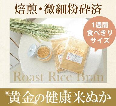 飲める黄金の健康米ぬか食べる米ぬか米糠