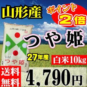山形県産 つや姫 27年産【正規取扱店】【特別栽培米】特A/1等米 10kg(5kgX2個)【…